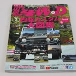 【LET'S GO 4WD】3月号に掲載。