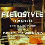 「FIELDSTYLE Jamboree 2019」へ出店します!12月7日(土)~8日(日)