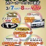 『スポーツチューニング4x4』inスーパーオートバックス京都WOOW Wonder Cityに出店します。