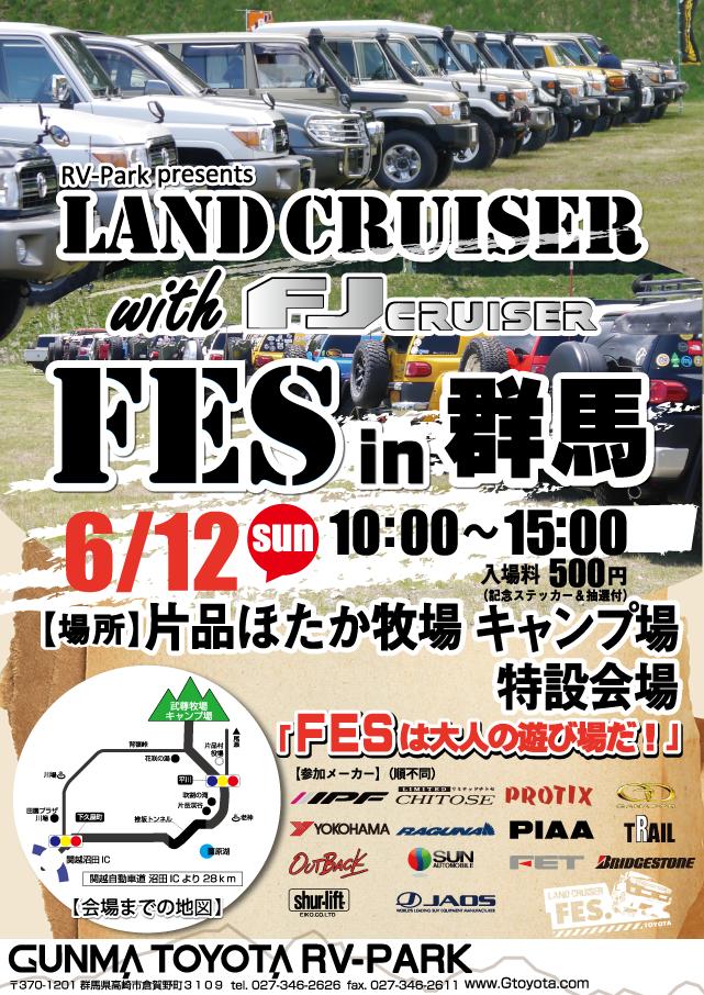 LAND CRUISER With FJ CRUISER FES in 群馬
