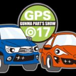 令和最初のGPS  群馬トヨタパーツショー